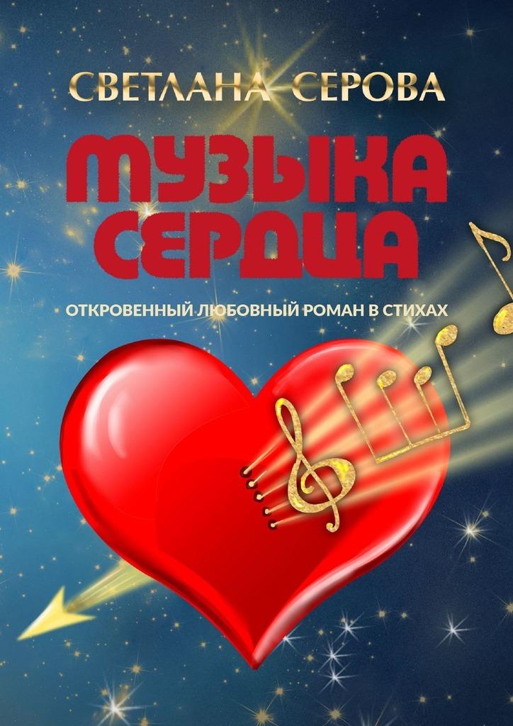 цена на Светлана Серова Музыка сердца. Откровенный любовный роман встихах