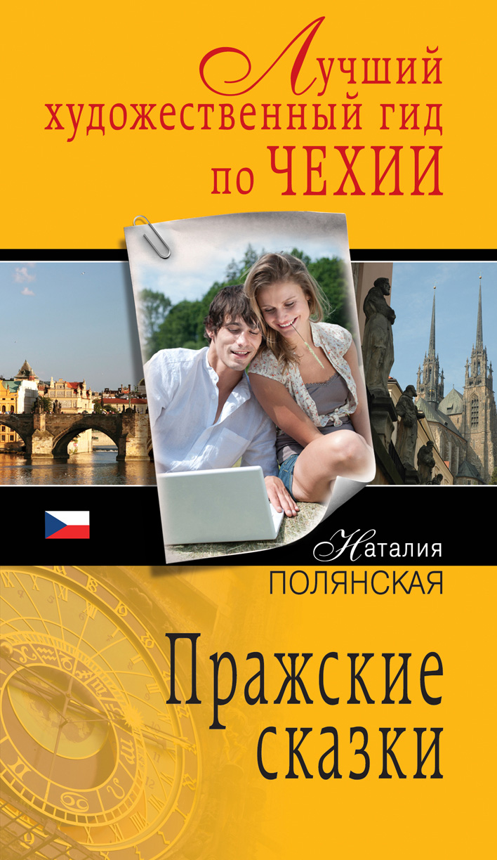 Наталия Полянская Пражские сказки наталия полянская испанская гитара