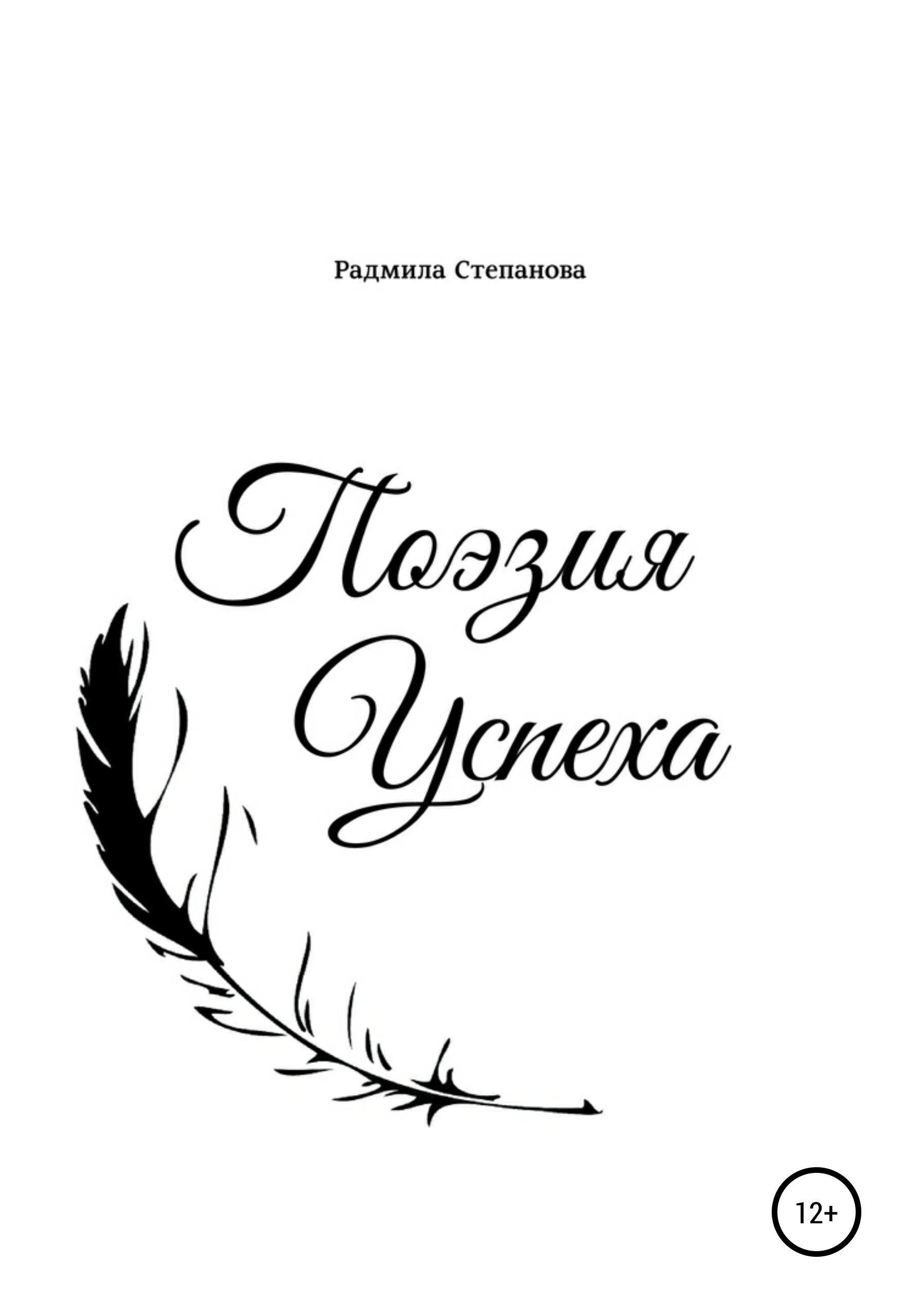 цена на Радмила Анатольевна Степанова Поэзия успеха