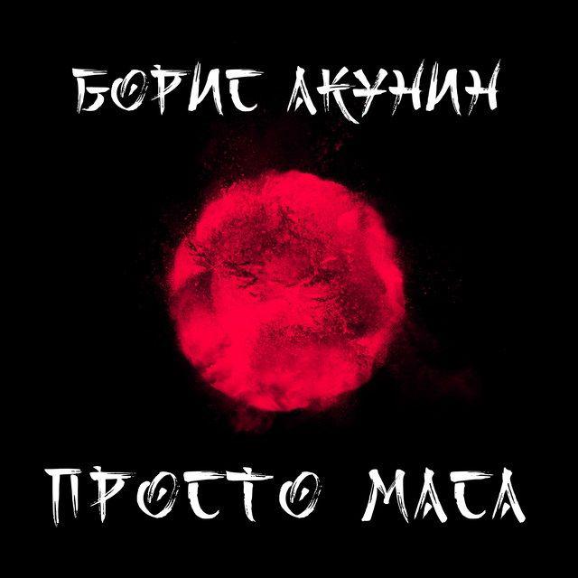 Борис Акунин - Просто Маса