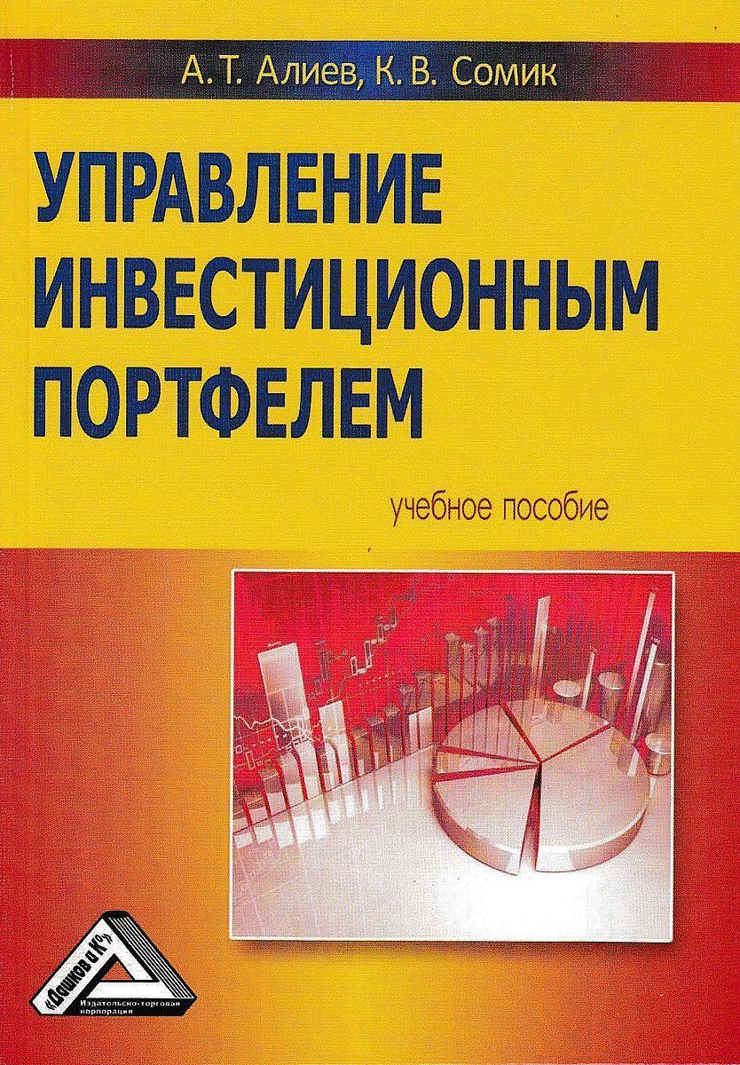 Адик Тагирович Алиев Управление инвестиционным портфелем