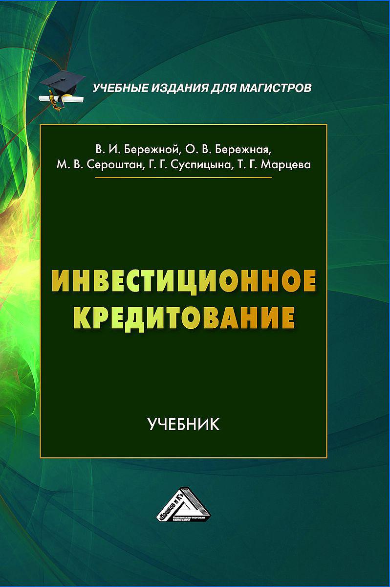 Ольга Бережная Инвестиционное кредитование