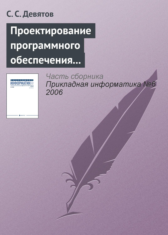 С. С. Девятов Проектирование программного обеспечения с использованием стандартов UML 2.0 и SysML 1.0 антон сергеевич хританков проектирование на uml сборник задач
