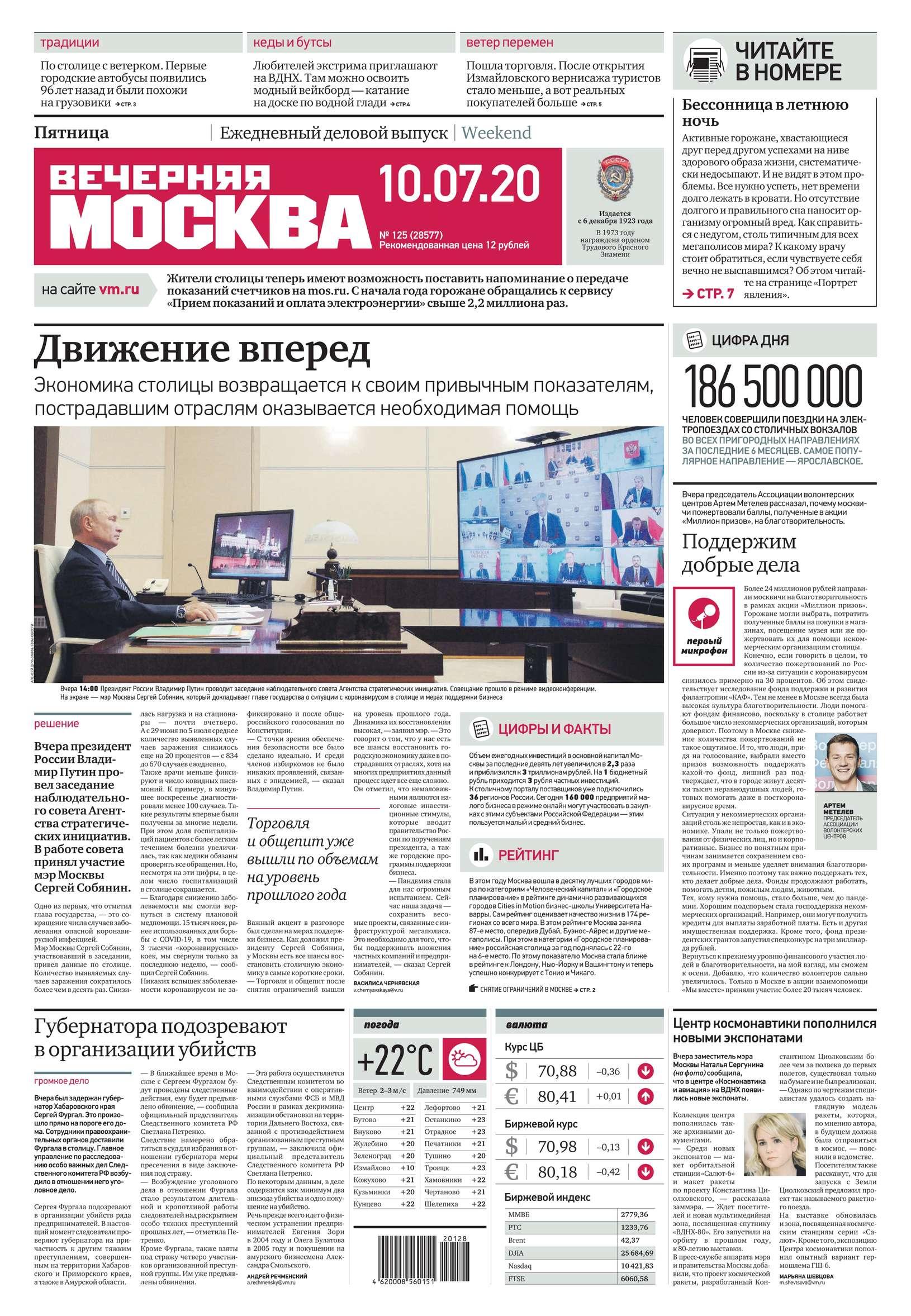 Редакция газеты Вечерняя Москва Вечерняя Москва 125-2020