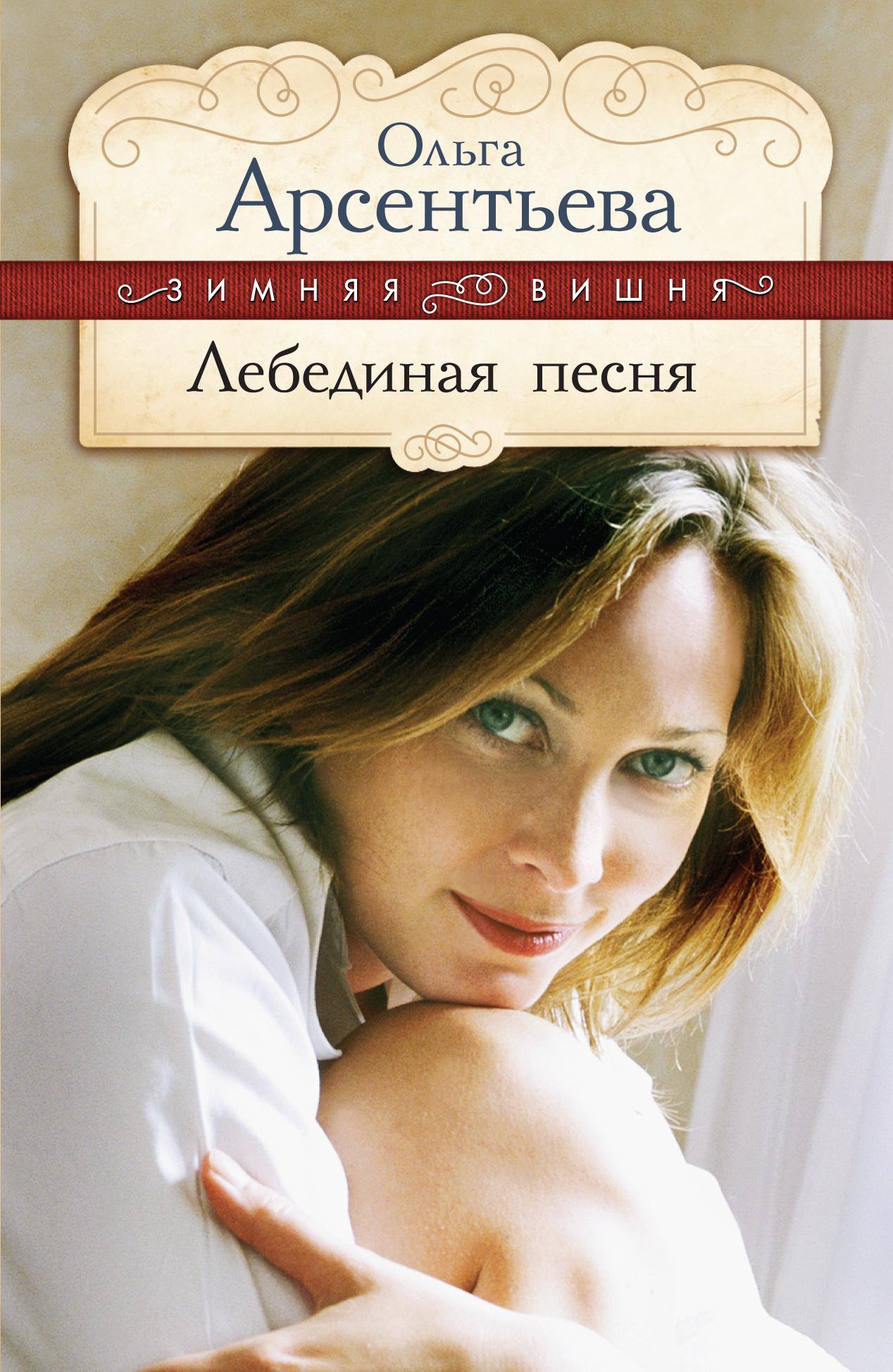 Ольга Арсентьева Лебединая песня бусинка молокоотсос бусинка поршневой