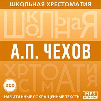 Антон Чехов Хрестоматия. часть 1 жалобная книга