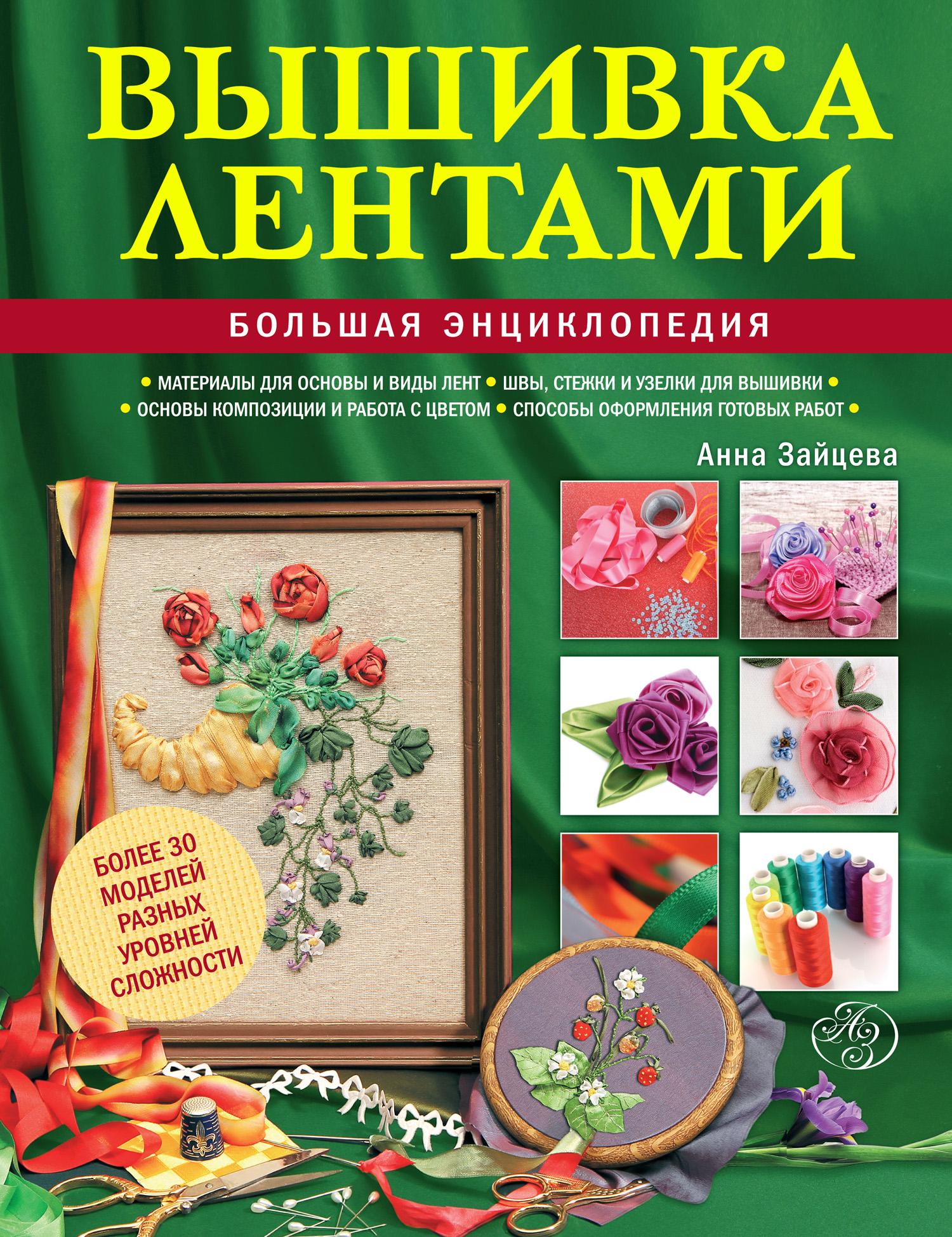 Анна Зайцева Вышивка лентами. Большая энциклопедия
