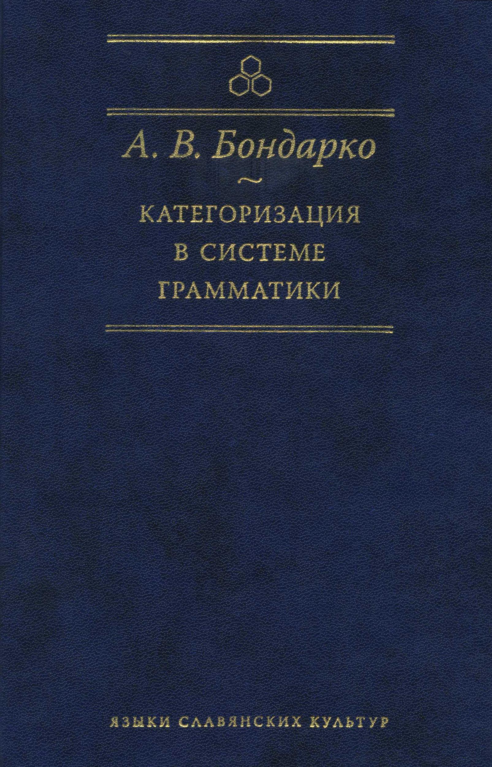 цена на А. В. Бондарко Категоризация в системе грамматики