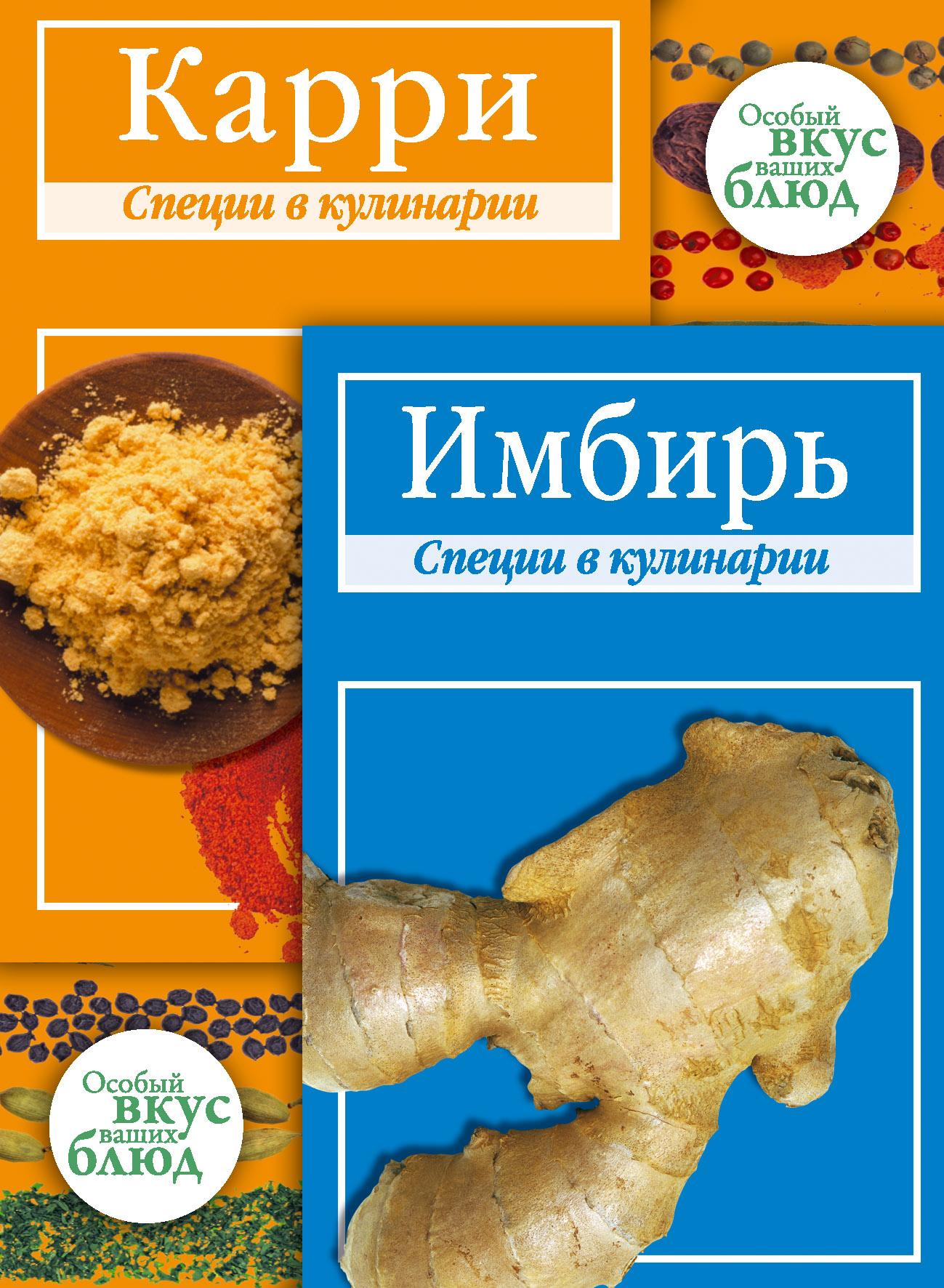 Фото - В. А. Кугаевский Карри. Имбирь: Специи в кулинарии соусы и специи
