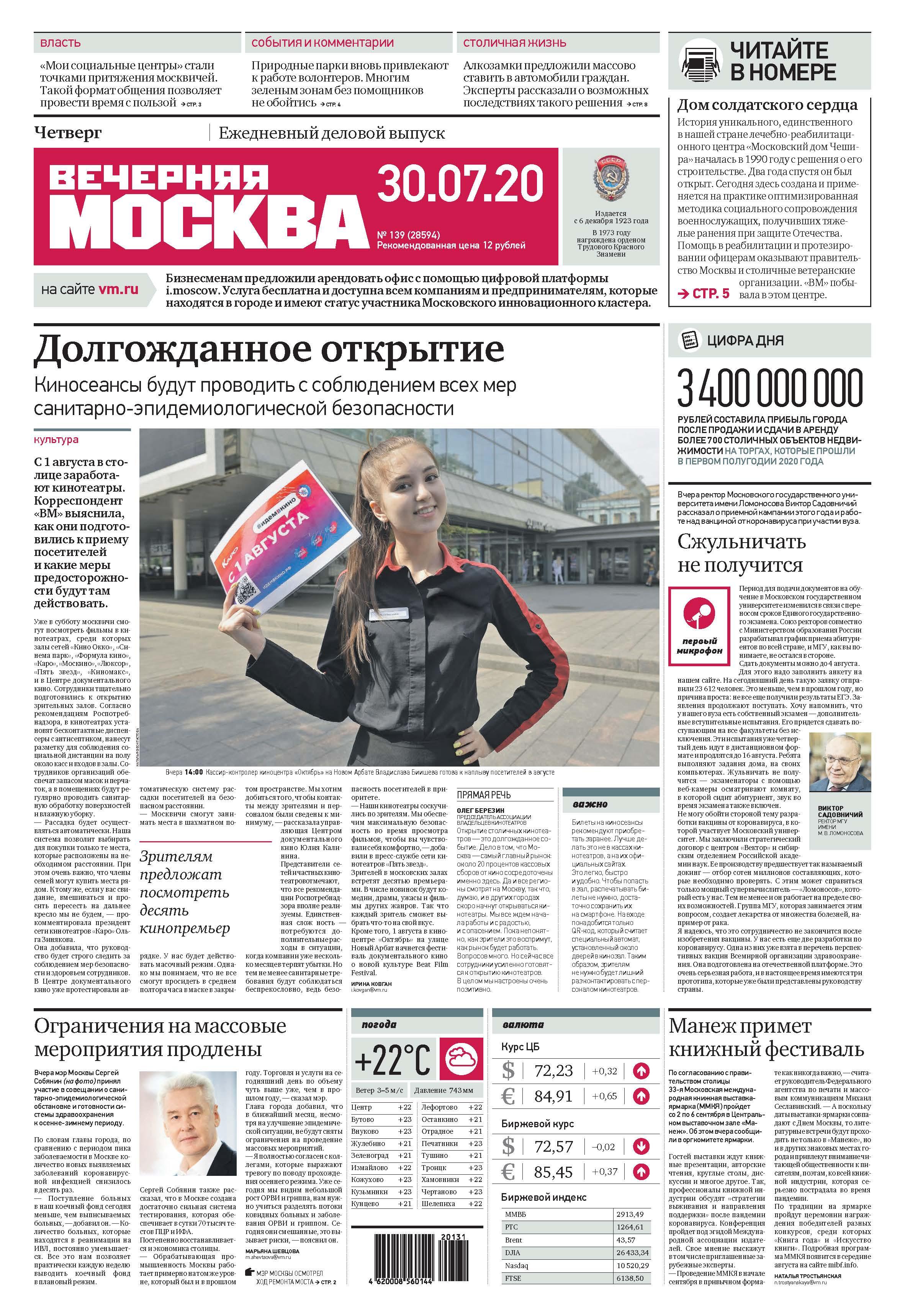 Вечерняя Москва 139-2020