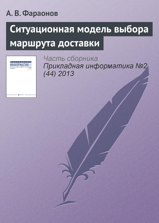 А. В. Фараонов Ситуационная модель выбора маршрута доставки цена