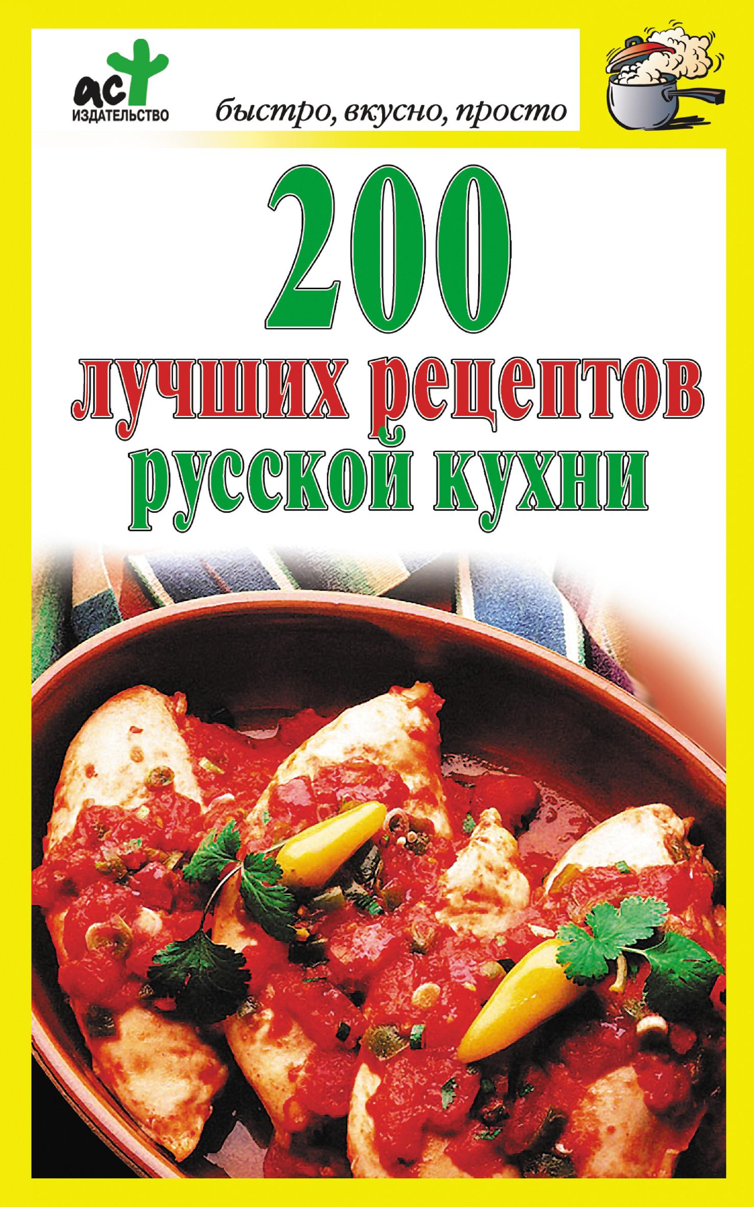 Отсутствует 200 лучших рецептов русской кухни 250 рецептов русской кухни