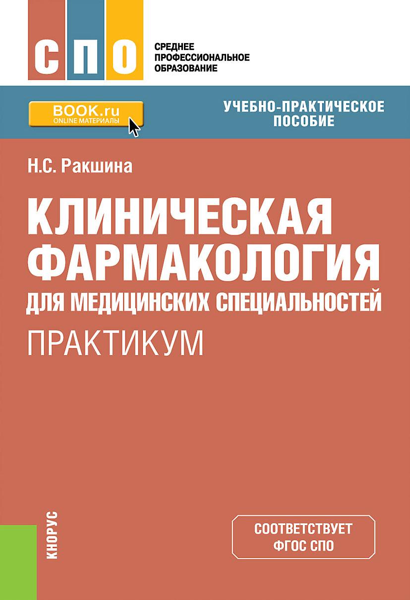 Н. С. Ракшина «Клиническая фармакология для медицинских специальностей»