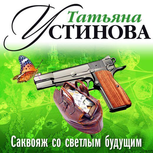 цена Татьяна Устинова Саквояж со светлым будущим (спектакль) в интернет-магазинах
