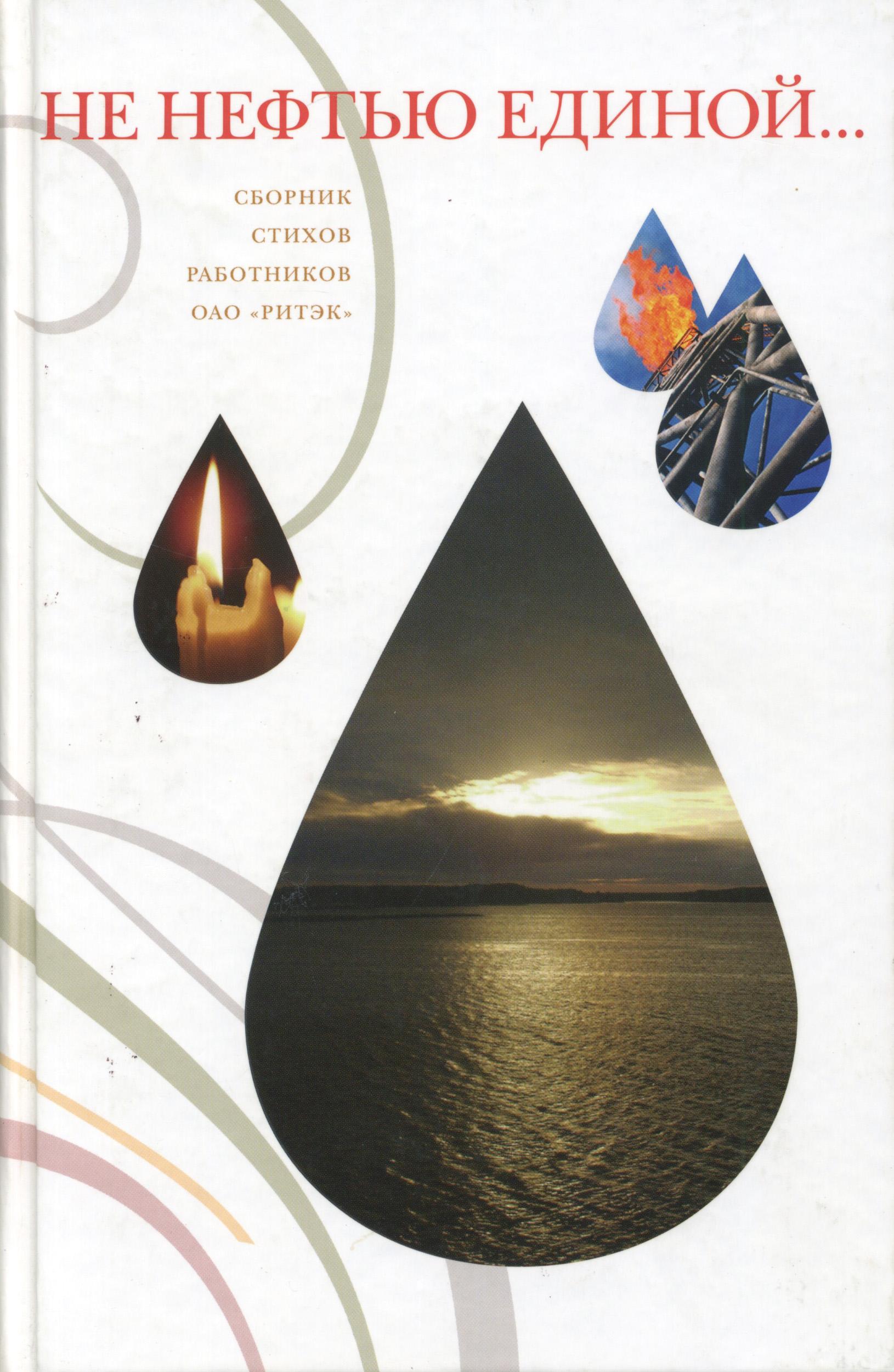 Сборник Не нефтью единой… пледы funnababy marine