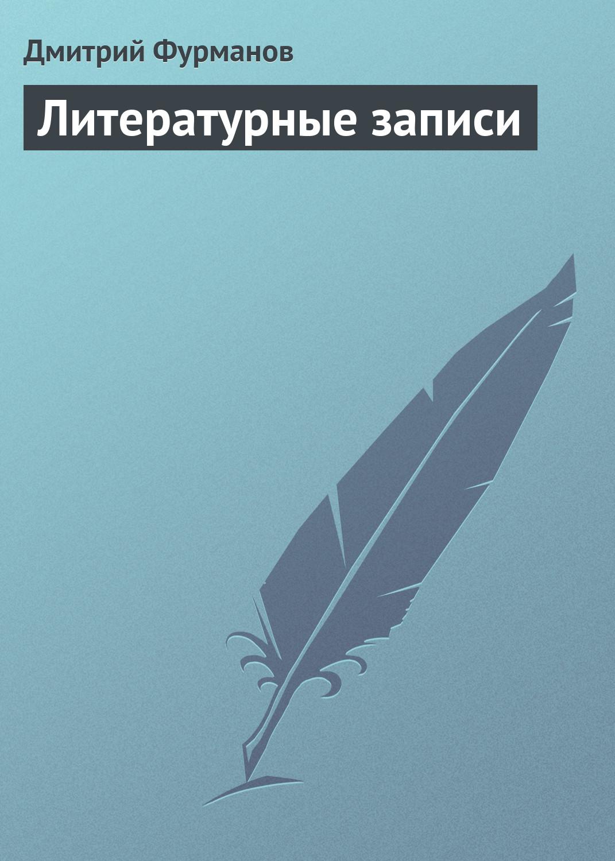 Дмитрий Фурманов Литературные записи неонилла самухина искусство искушенных или все об оральных ласках