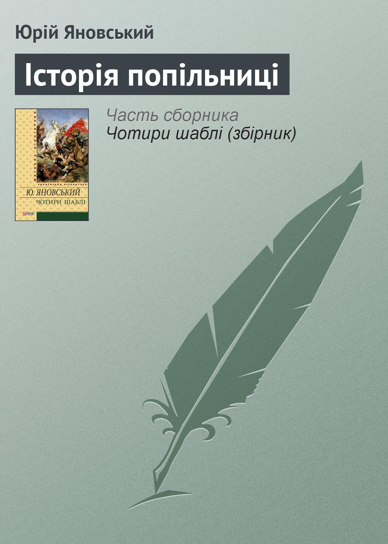 Юрій Яновський Історія попільниці юрій пересічанський вигнання врай роман