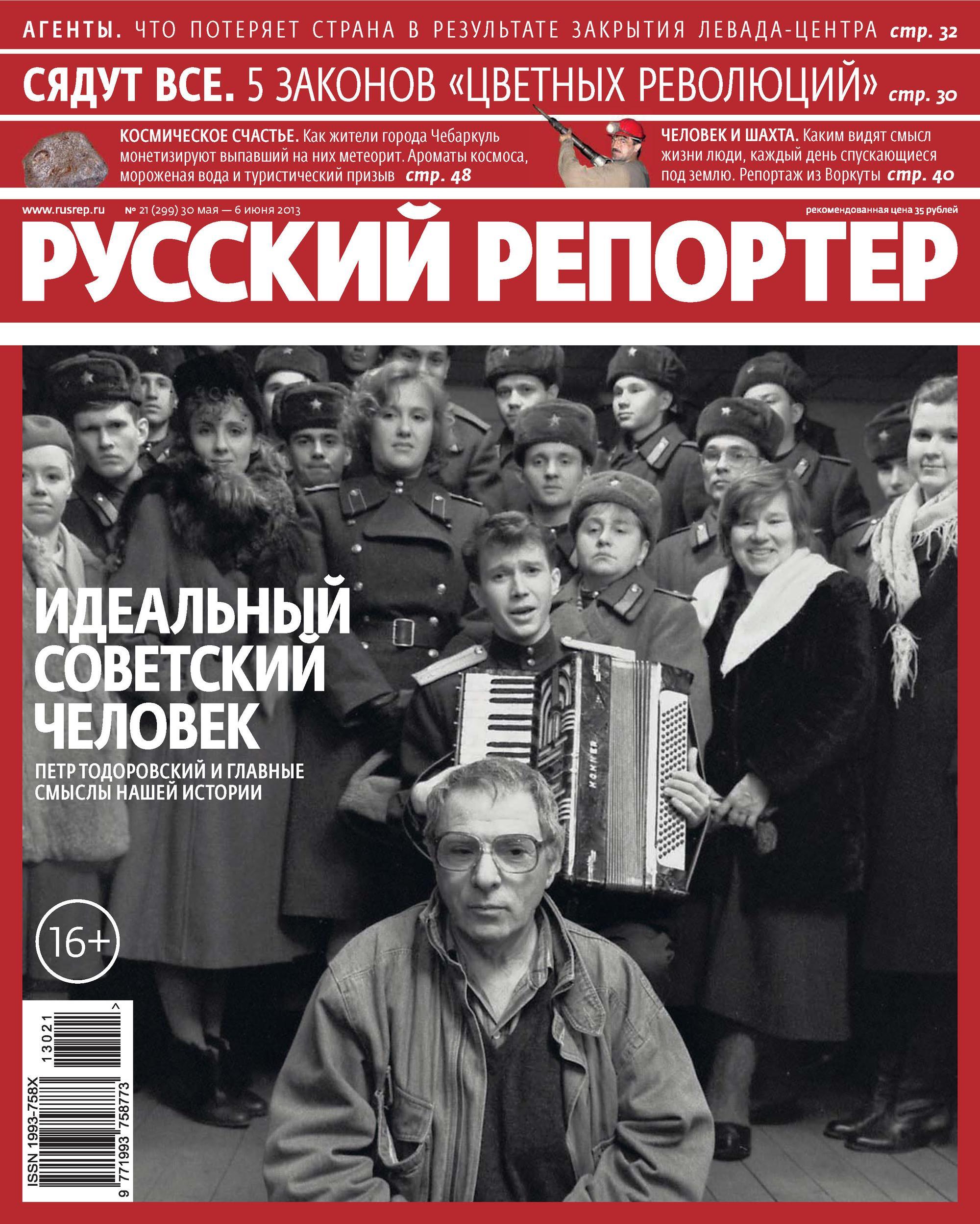 Русский Репортер №21/2013