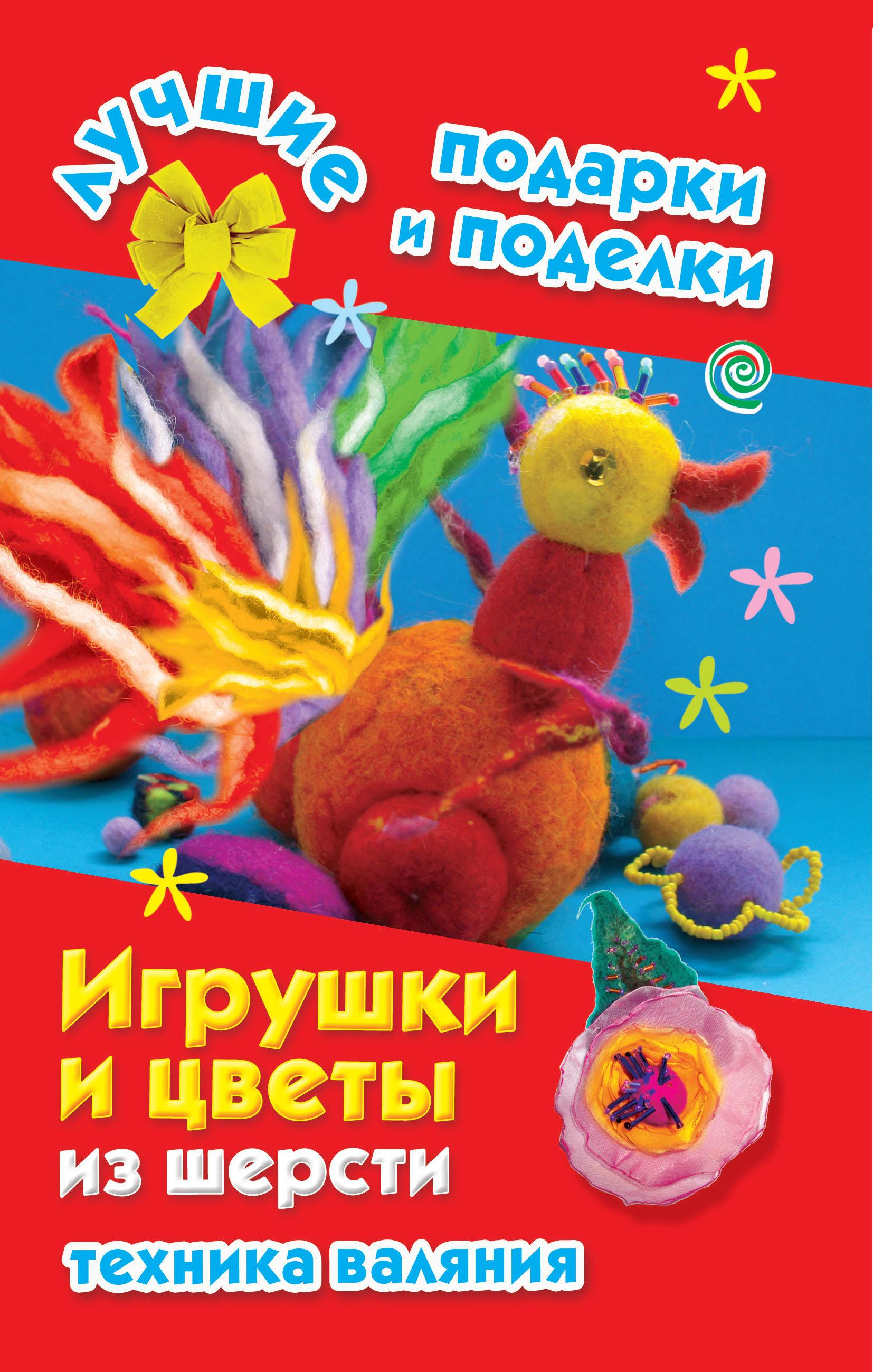 Екатерина Данкевич Игрушки и цветы из шерсти. Техника валяния войлочные игрушки