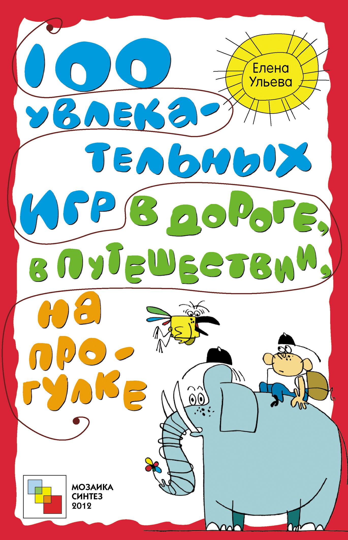 Елена Ульева 100 увлекательных игр в дороге, в путешествии, на прогулке елена ульева 100 увлекательных игр для хороших манер