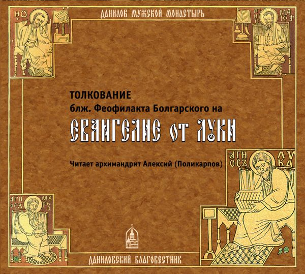 Феофилакт Болгарский Толкование на Евангелие от Луки ориген толкование на евангелие от иоанна