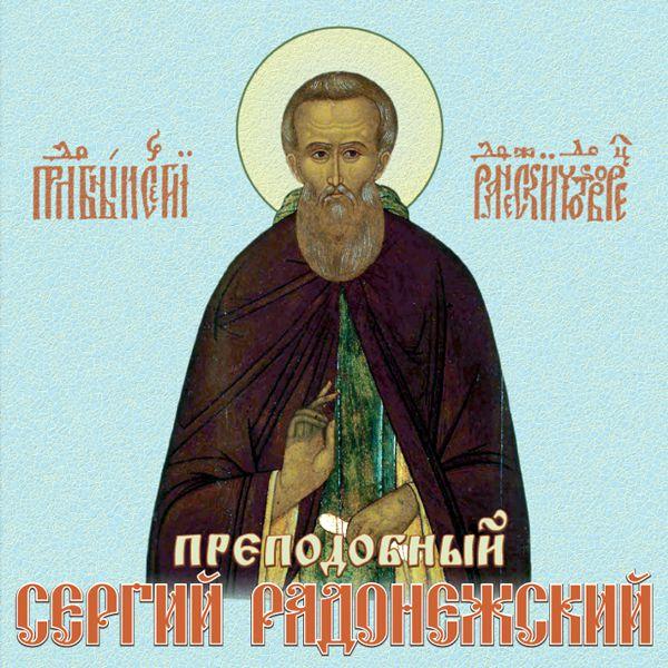 Данилов монастырь Сергий Радонежский преподобный. Житие, чудеса, акафист цена в Москве и Питере