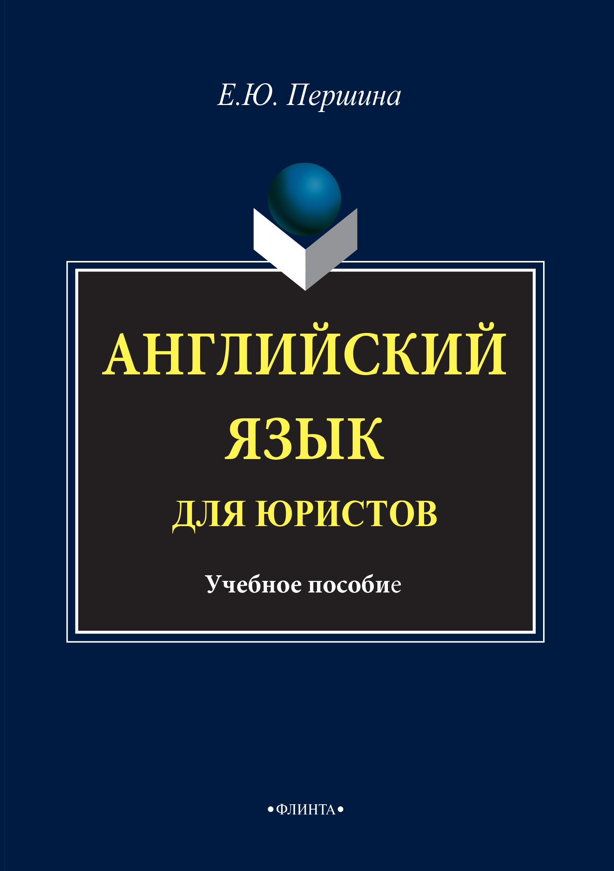 Елена Юрьевна Першина Английский язык для юристов. Учебное пособие