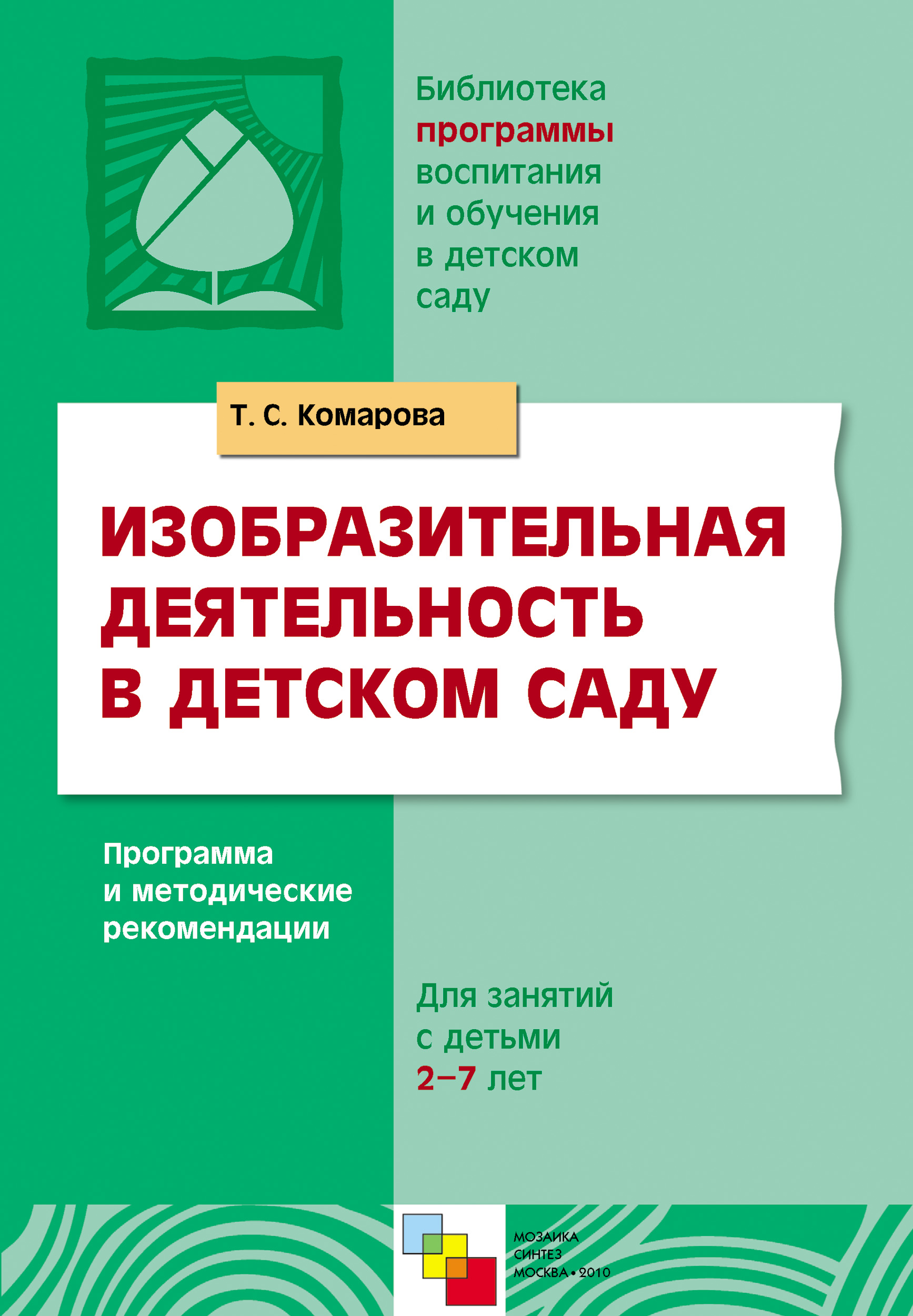 Т. С. Комарова Изобразительная деятельность в детском саду. Программа и методические рекомендации. Для занятий с детьми 2-7 лет т с комарова изобразительная деятельность в детском саду 6 7 лет подготовительная к школе группа
