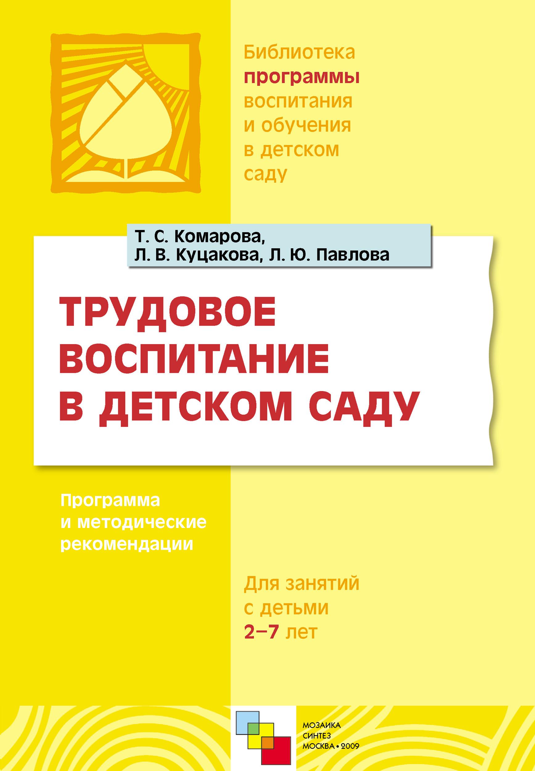 Л. В. Куцакова Трудовое воспитание в детском саду. Программа и методические рекомендации. Для занятий с детьми 2-7 лет