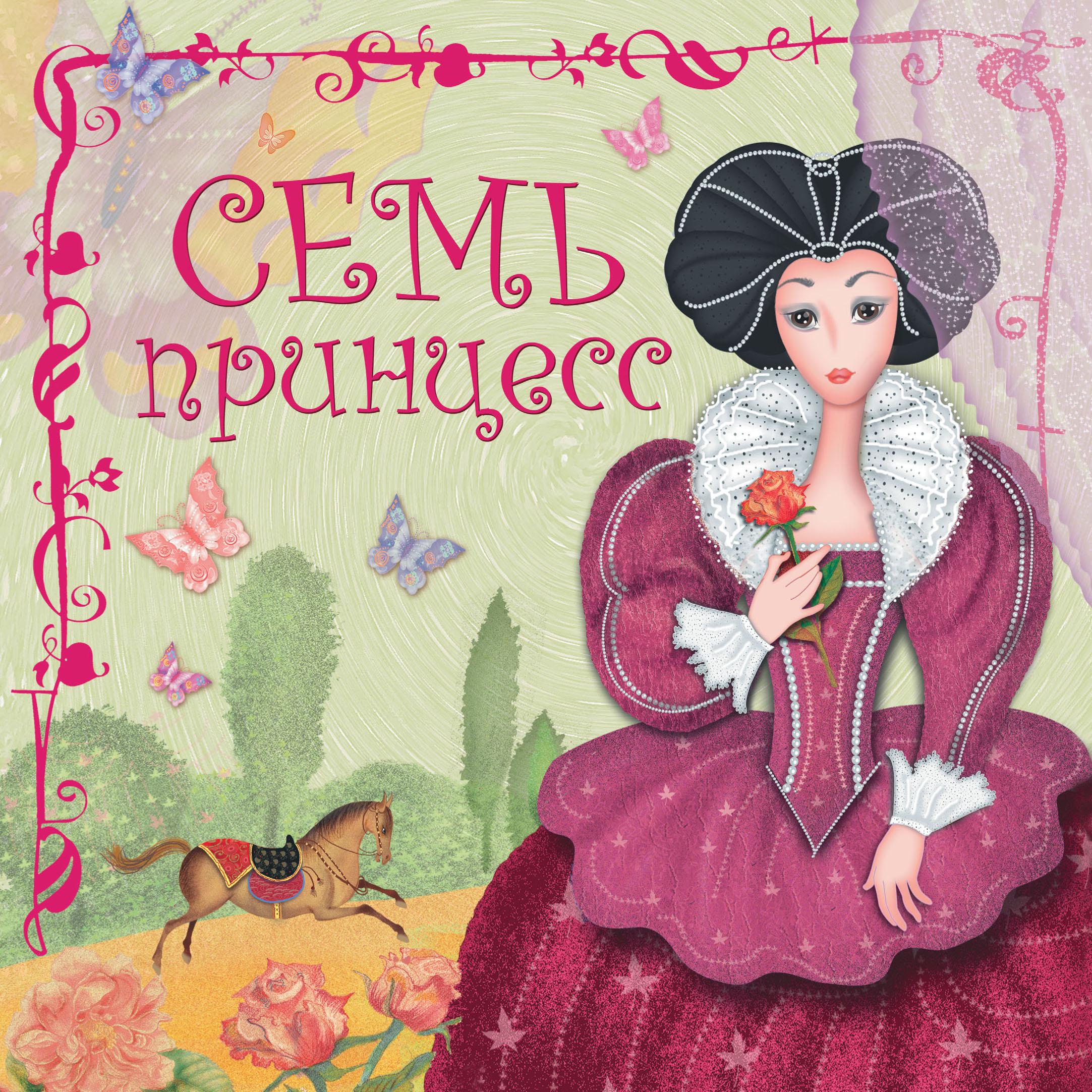 цена на Д. Н. Колдина Семь принцесс