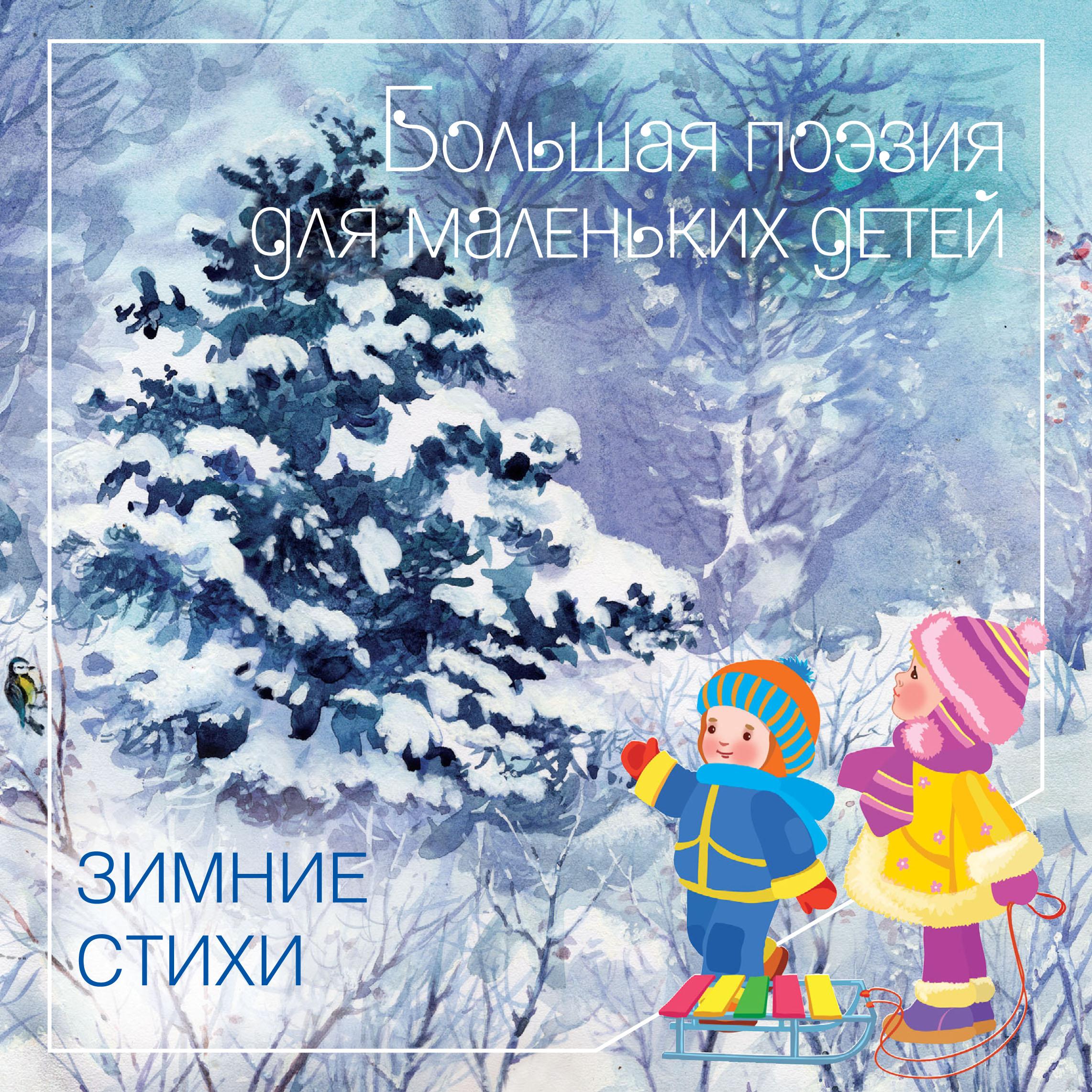 Отсутствует Зимние стихи отсутствует стихи