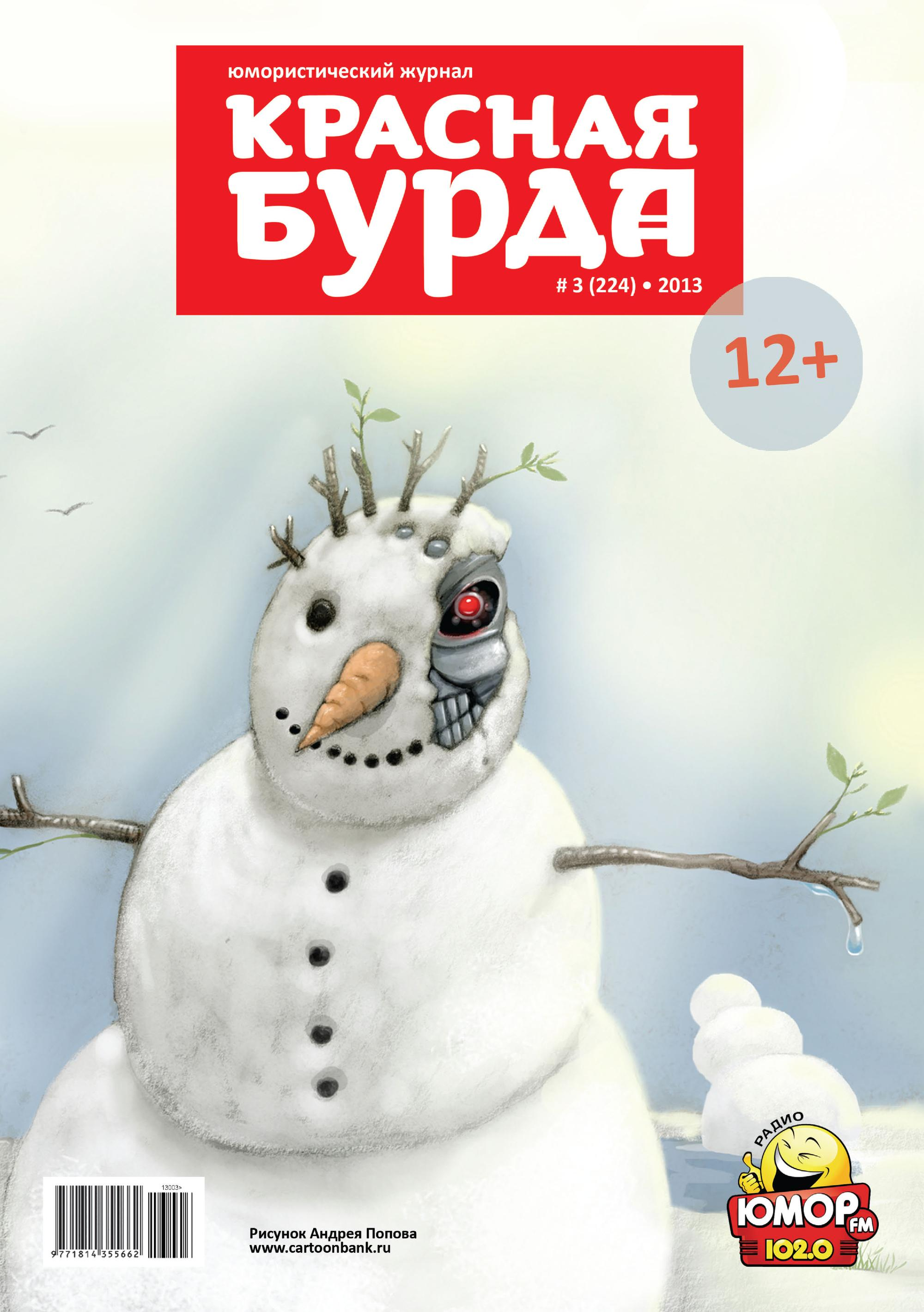 Отсутствует Красная бурда. Юмористический журнал №03 (224) 2013