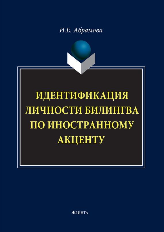 И. Е. Абрамова Идентификация личности билингва по иностранному акценту и е абрамова фонетическая вариативность вне естественной языковой среды