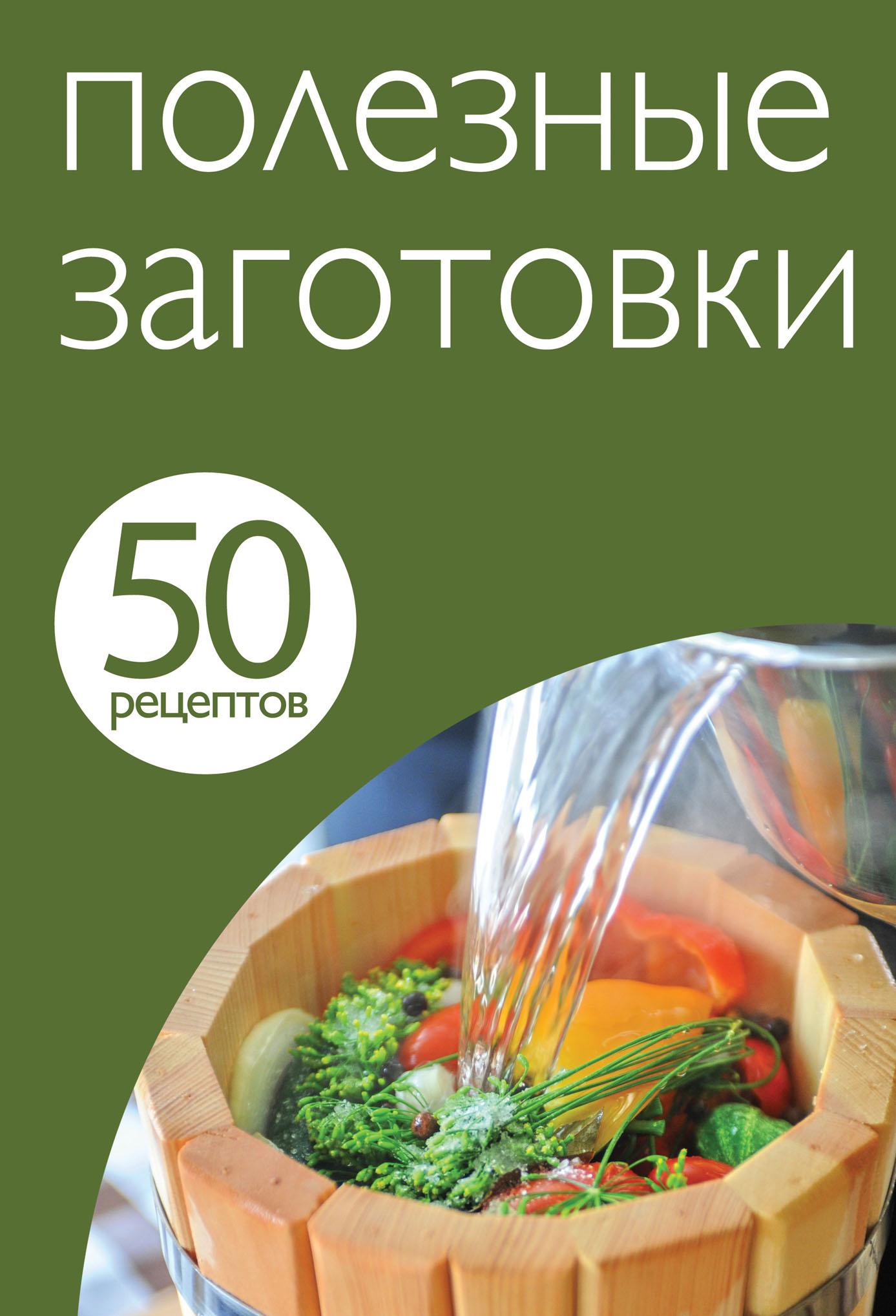 Отсутствует 50 рецептов. Полезные заготовки 50 рецептов блюда с яблоками