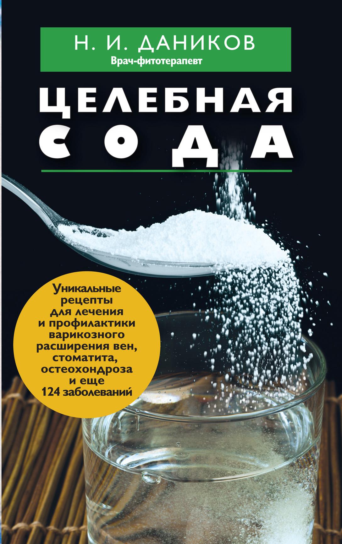 Николай Даников Целебная сода николай даников целебная сода href page 1