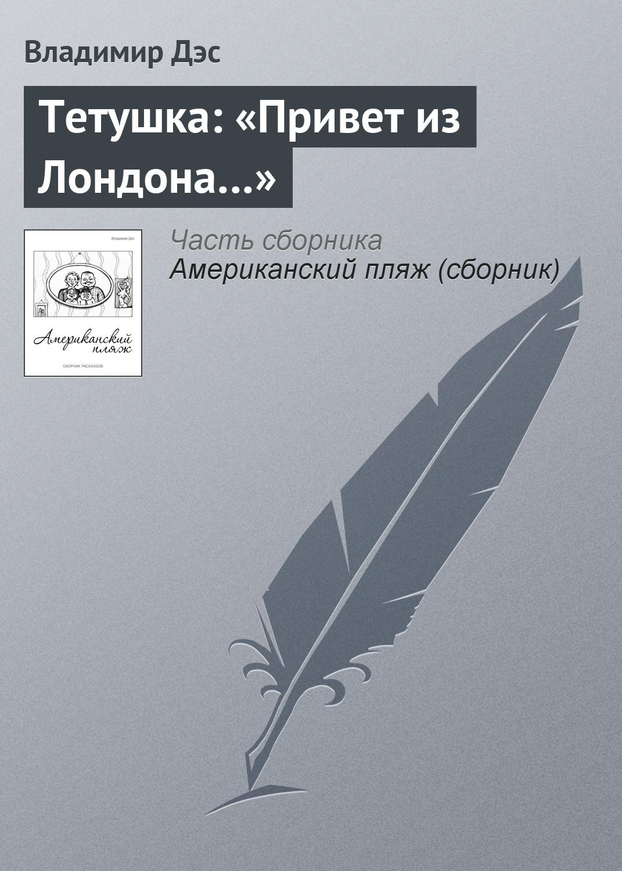 Владимир Дэс Тетушка: «Привет из Лондона…»