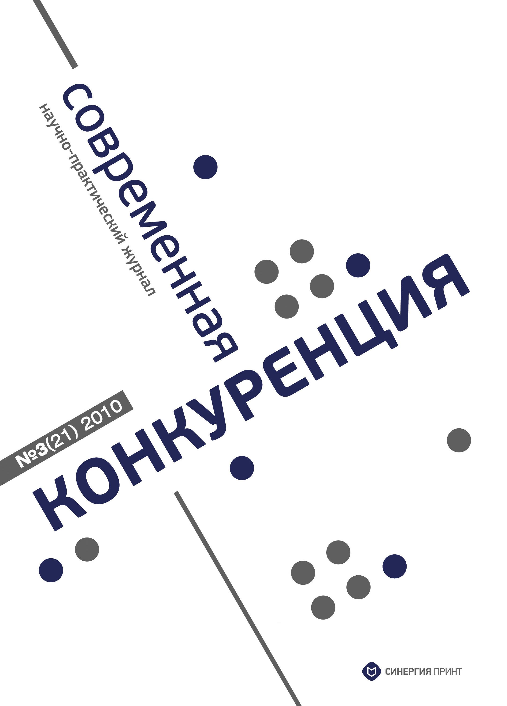 Отсутствует Современная конкуренция №3 (21) 2010 отсутствует современная конкуренция 6 24 2010