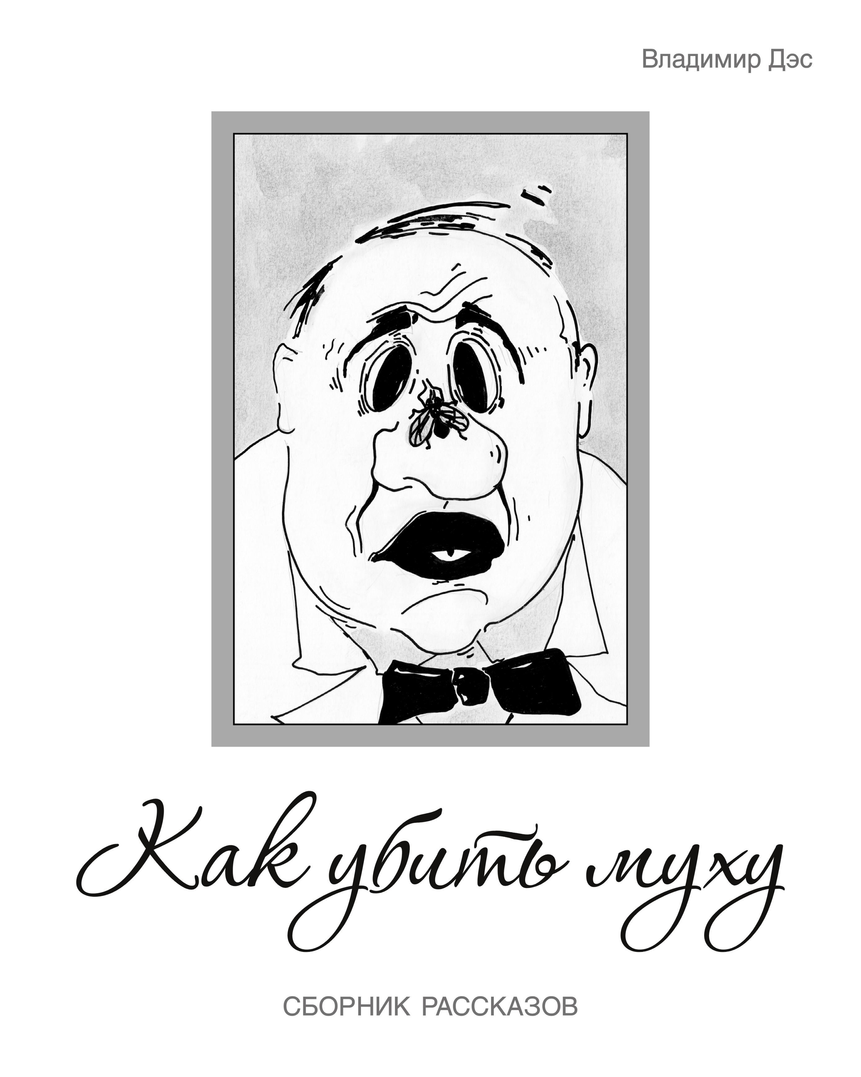 Владимир Дэс Как убить муху (сборник) кухонный набор сима ленд шеф повар хрюша 3505364