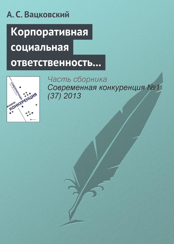 А. С. Вацковский Корпоративная социальная ответственность как фактор конкурентоспособности вуза