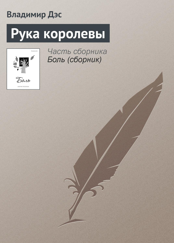 Владимир Дэс Рука королевы владимир дэс как убить муху page 10