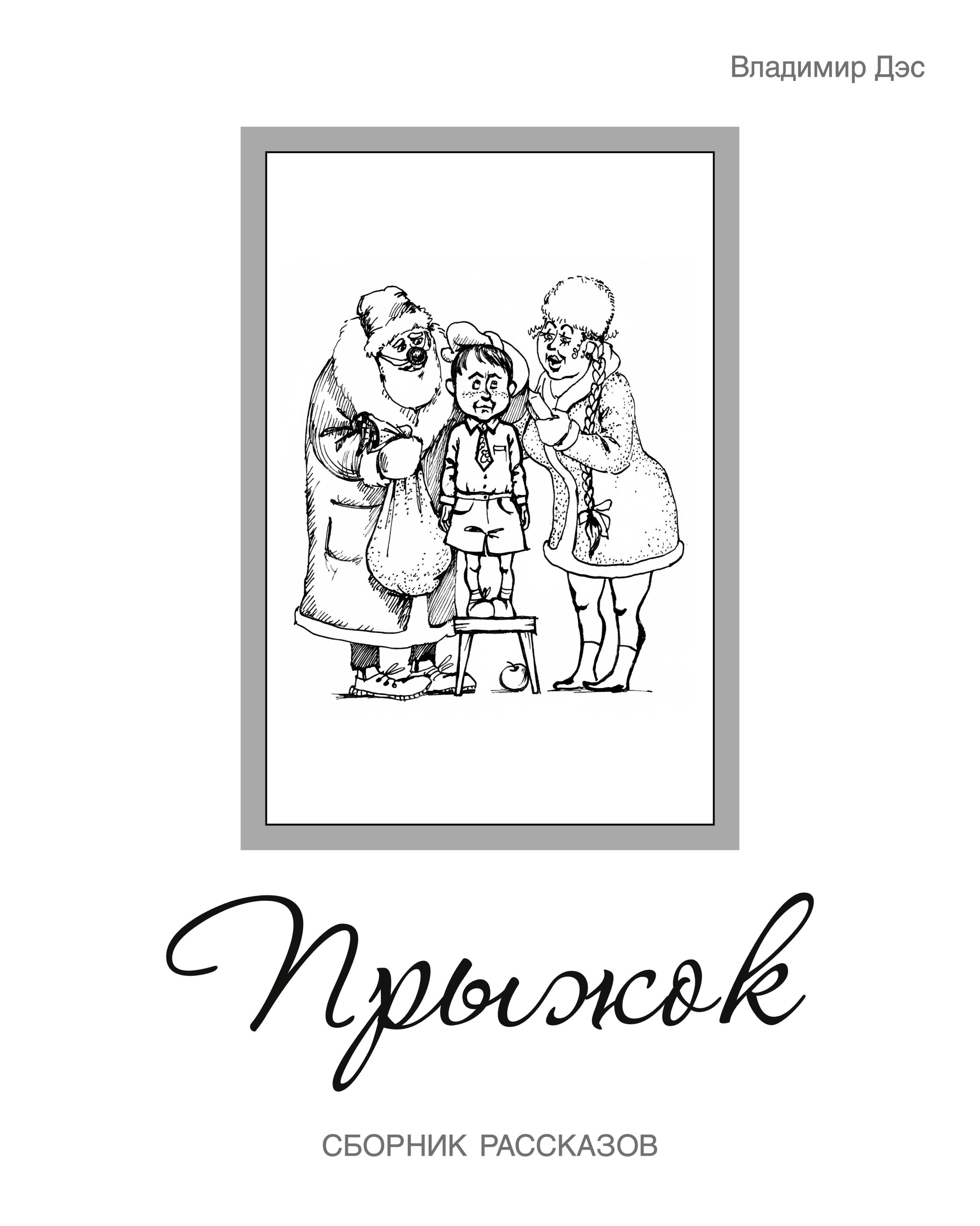 купить Владимир Дэс Прыжок (сборник) дешево