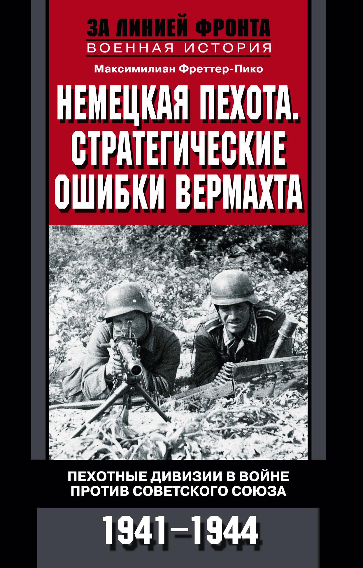 Немецкая пехота. Стратегические ошибки вермахта. Пехотные дивизии в войне против Советского Союза. 1941-1944