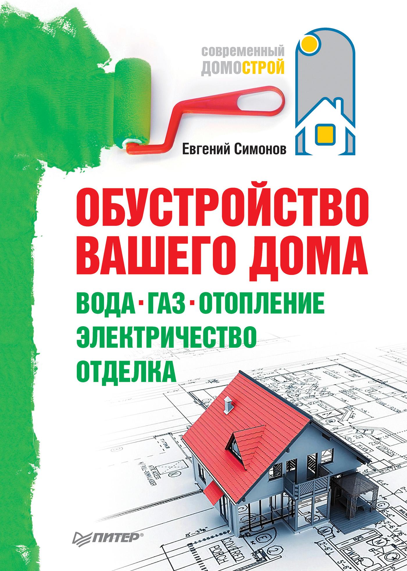 Е. В. Симонов Обустройство вашего дома: вода, газ, отопление, электричество, отделка