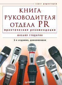 Михаил Гундарин Книга руководителя отдела PR: практические рекомендации рабочая книга pr менеджера