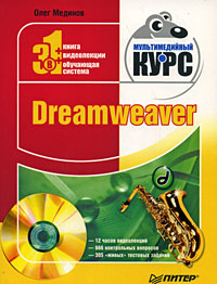 Олег Мединов Dreamweaver. Мультимедийный курс janine warner dreamweaver cs3 for dummies isbn 9780470175378