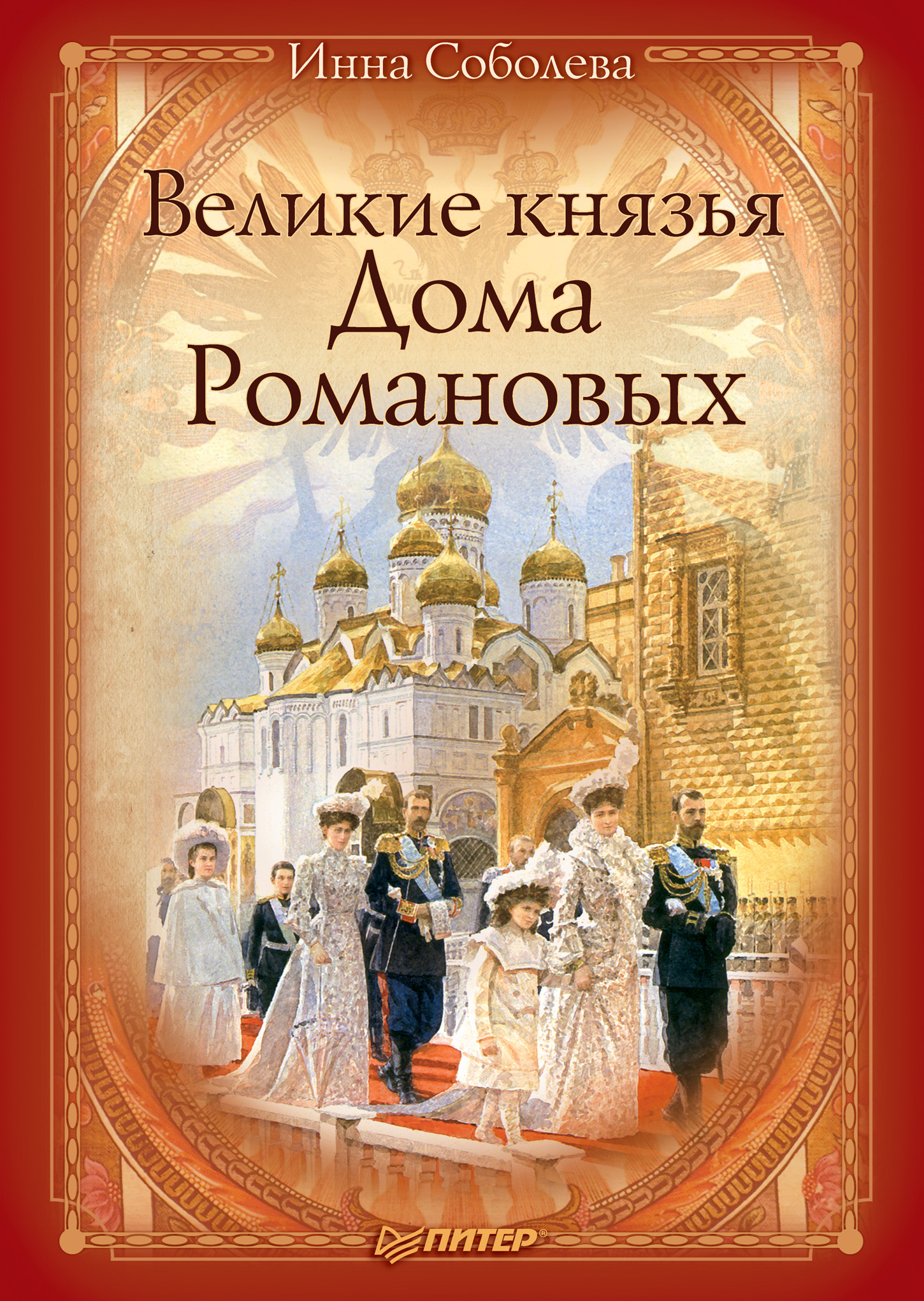 Инна Соболева Великие князья Дома Романовых