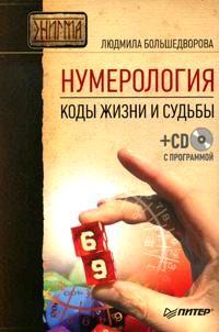 Людмила Большедворова Нумерология. Коды жизни и судьбы цены