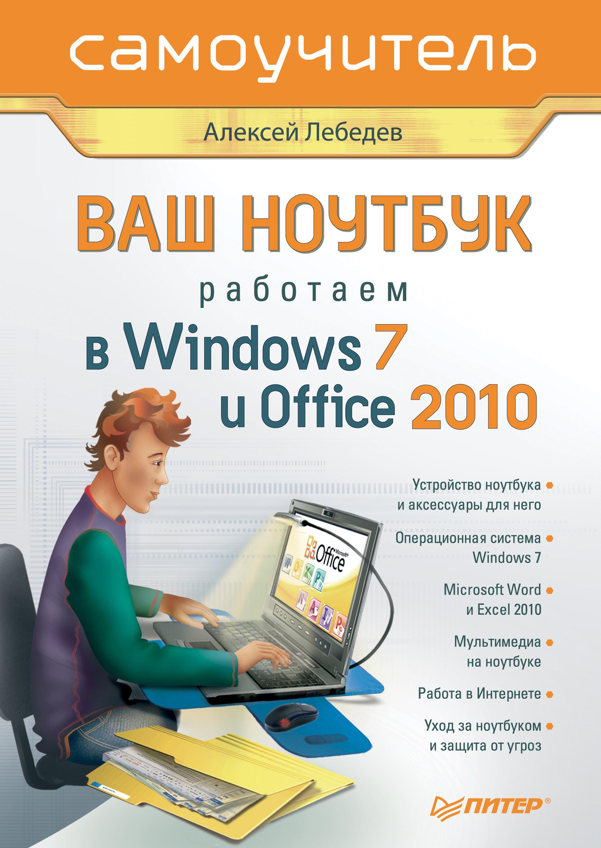 Алексей Лебедев Ваш ноутбук. Работаем в Windows 7 и Office 2010. Самоучитель а артемьев работаем на ноутбуке в windows 7 самоучитель