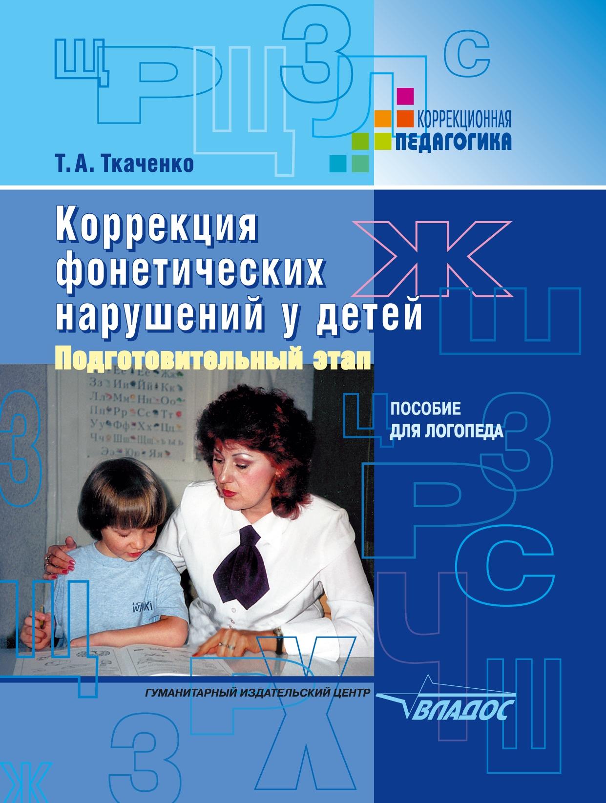 Т. А. Ткаченко Коррекция фонетических нарушений у детей. Подготовительный этап. Пособие для логопеда