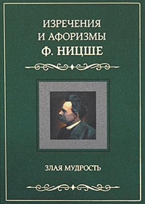 цены Фридрих Вильгельм Ницше Изречения и афоризмы Ф. Ницше. Злая мудрость
